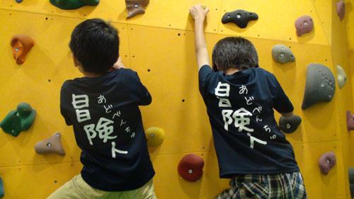 毎回ボルダリングが無料でできるのも学童クラブの魅力。